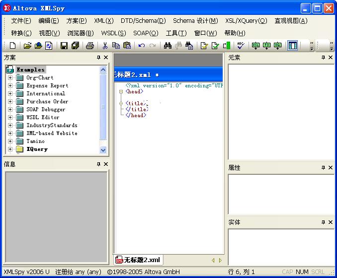 altova xmlspy中文版 官方版