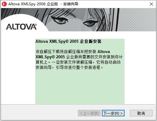 altova xmlspy汉化版