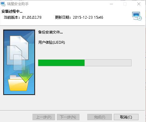瑞星卡卡上网安全助手 v01.00.02.79 最新版