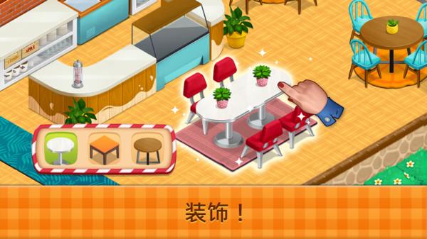 梦想咖啡厅手游 v1.0.5 安卓版