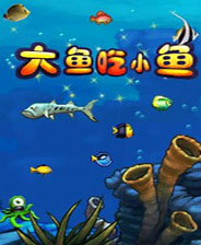 吞食鱼中文版
