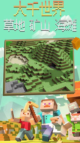 积木几何建造游戏