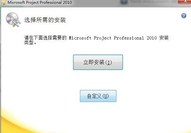 microsoft project 2010免费版 64位免激活版