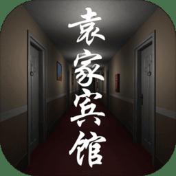 袁家宾馆手游 v1.0.1 安卓版
