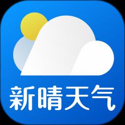 新晴天气预报软件v8.04.5 安卓最新版