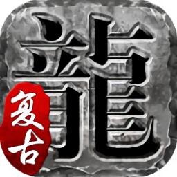 火龙复古1.76官方版 v2.110 安卓版
