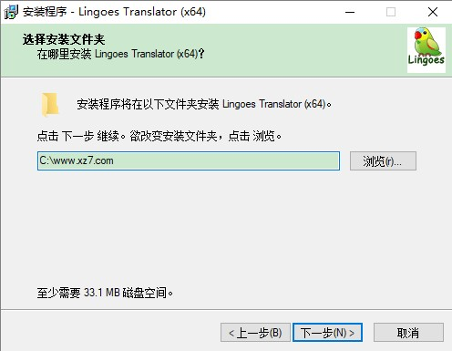 lingoes翻译软件 v2.9.2 官方64位免安装版