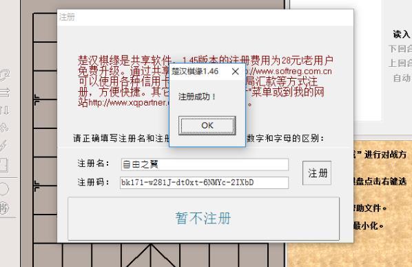 楚汉棋缘官方版