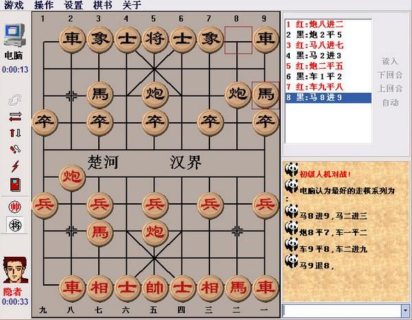 楚汉棋缘单机版 免费版