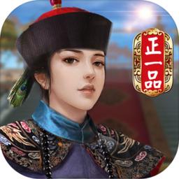我要当王爷手游 v1.0.0 安卓版