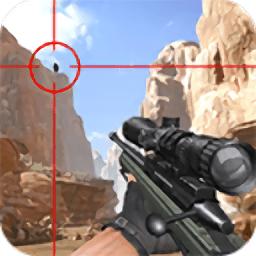 山地射击狙击手游戏破解版 v1.0 安卓版