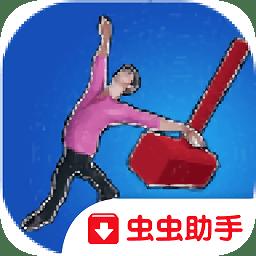 人偶模拟器手机版 v1.3.3 安卓版