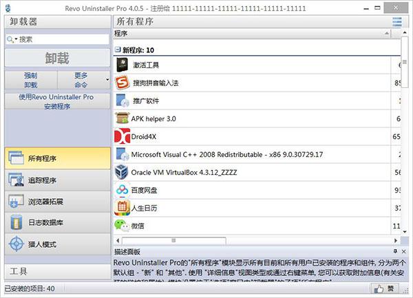revo uninstaller pro免安装版 v4.3.3 绿色版