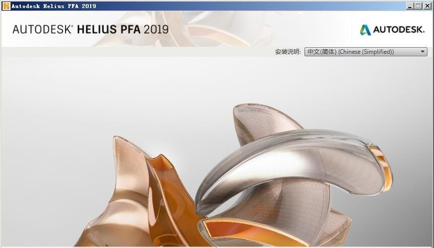 helius pfa最新版