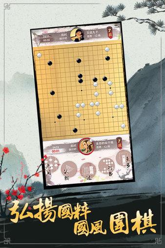 天才围棋手机版 v1.1.0.0 安卓版
