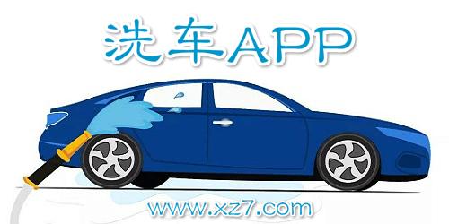 洗车app