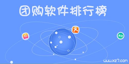 团购app