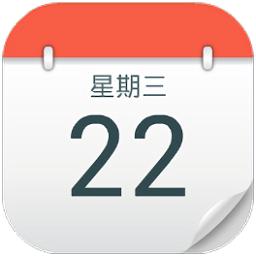 万能日历2020新版v1.0.15 安卓版