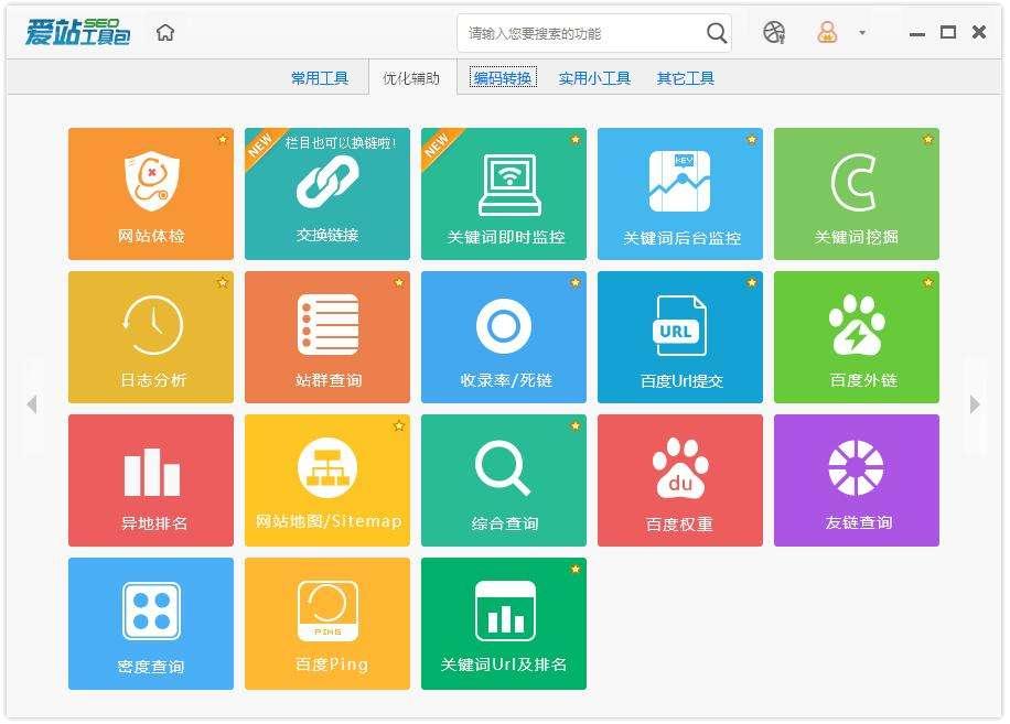爱站网站seo查询工具 v1.1.19.0 官方版