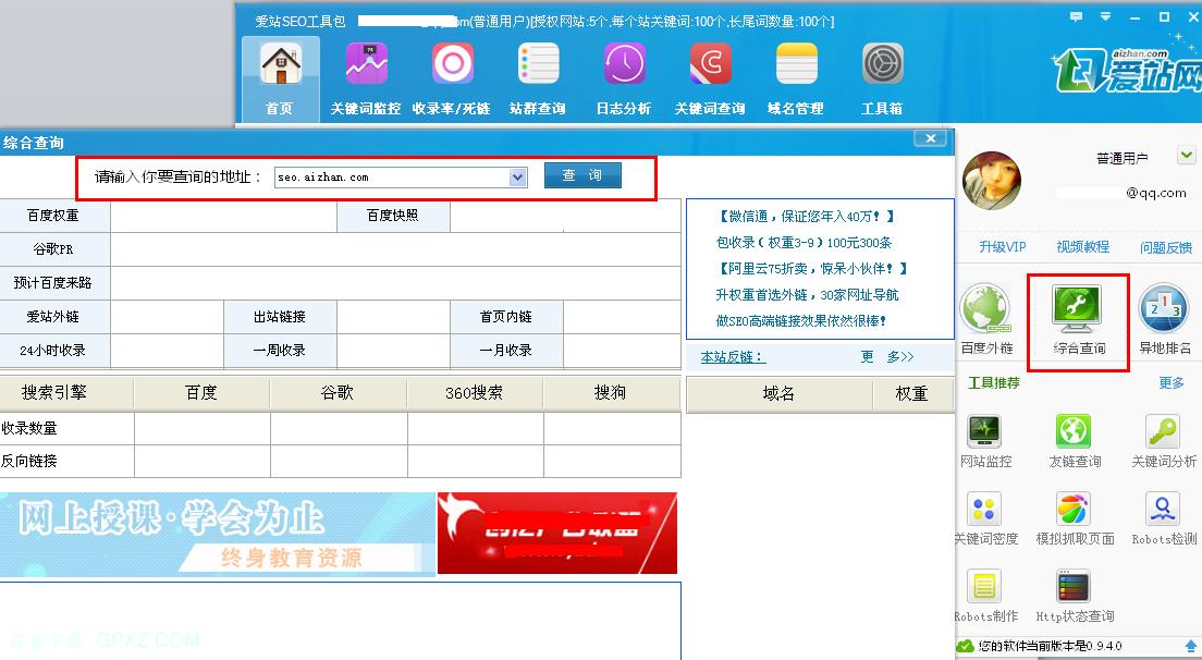爱站网站seo查询工具