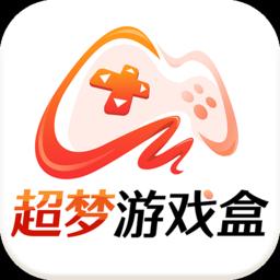 超梦游戏盒app