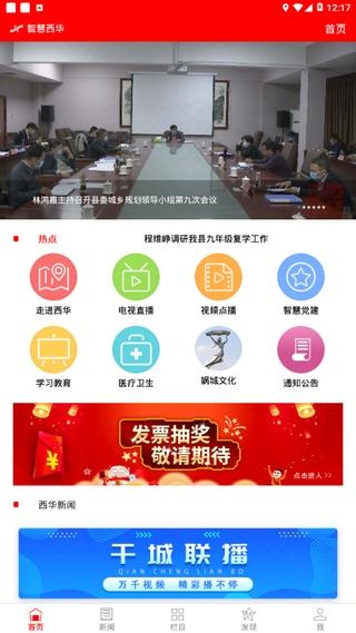 智慧西华app