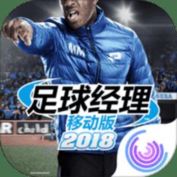 足球经理移动版2018中文版 v9.0.0 安卓版