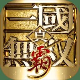 真三国无双霸最新版 v1.3.0 安卓官方版