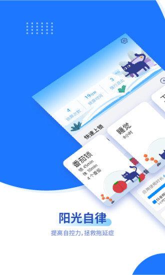阳光自律app