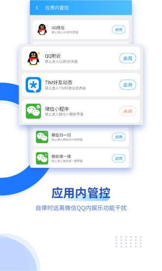 阳光自律手机版 v2.0.4.22 安卓版