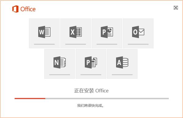 office2016企业版