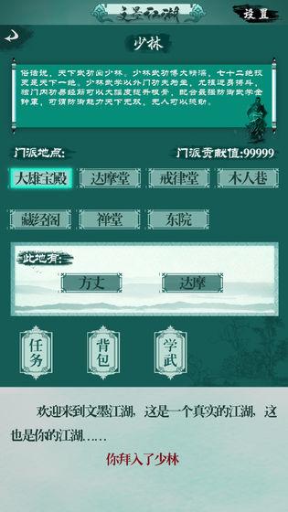 文墨江湖游戏 v1.0 安卓预约版