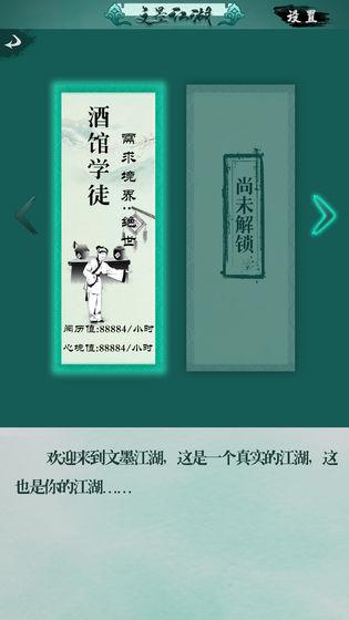 文墨江湖官方版