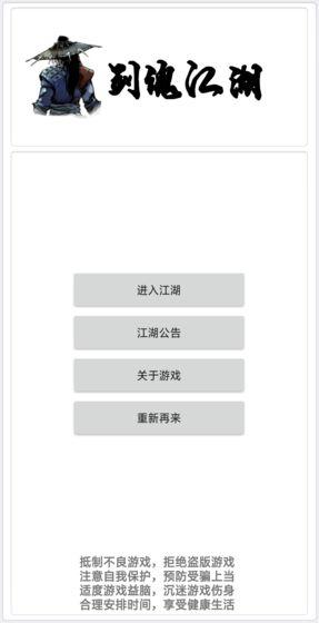 ��魂江湖文字手游 v3.9.0 安卓版