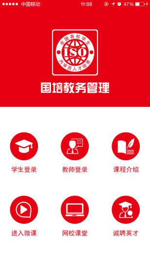 国培教务管理app