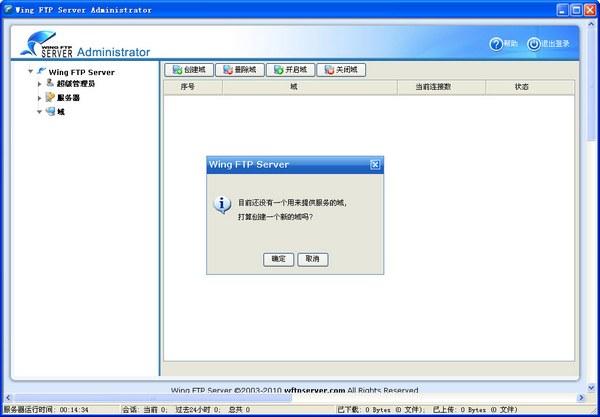 wing ftp server最新版