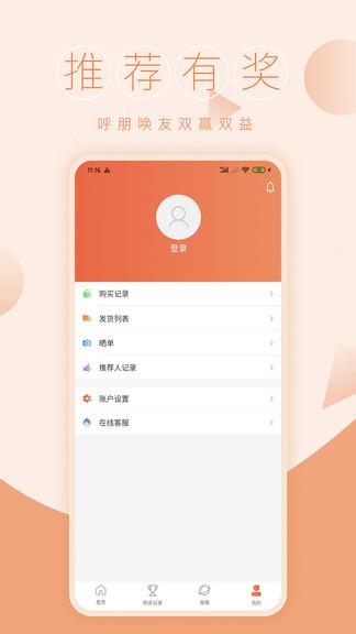 一元商城app v1.3.1 安卓版