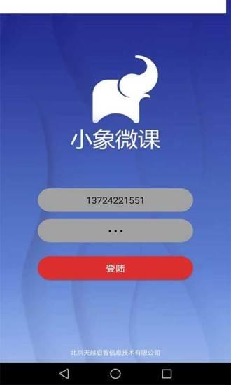 小象微课app