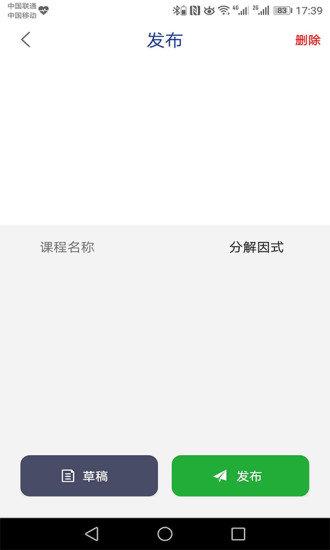 小象微课官方版 v1.3.0 安卓版