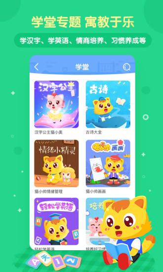 猫小帅儿歌手机版 v4.0.2 安卓版