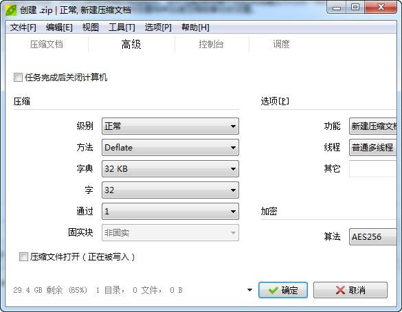 peazip中文版 v7.4.2.0 64/32位官方版