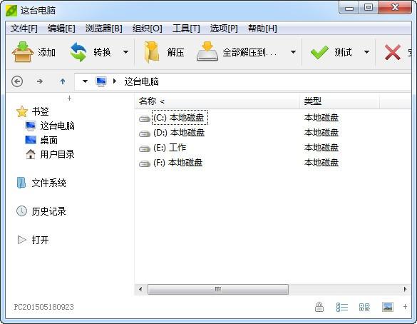 peazip解压软件