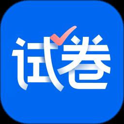 爱作业试卷宝软件 v2.10.1 安卓版