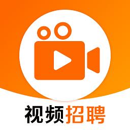 视频招聘软件