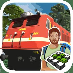 印度火车模拟器游戏