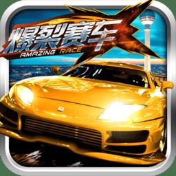 爆裂赛车游戏 v1.0.1 安卓版