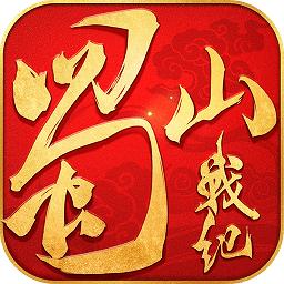 蜀山战纪电脑端网游v1.0 官方版