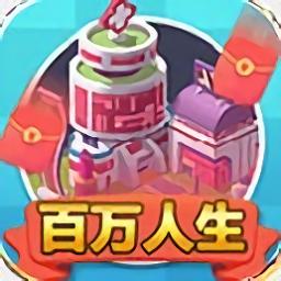 百�f人生游�蛸��X版