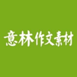 意林作文素材�子版v6.0.4