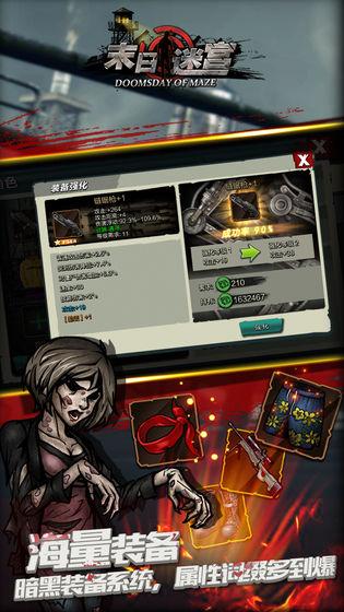 末日迷宫游戏 v1.0 安卓版